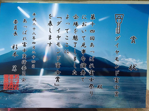 あっぱれ富士 《ダイヤモンド富士賞》受賞