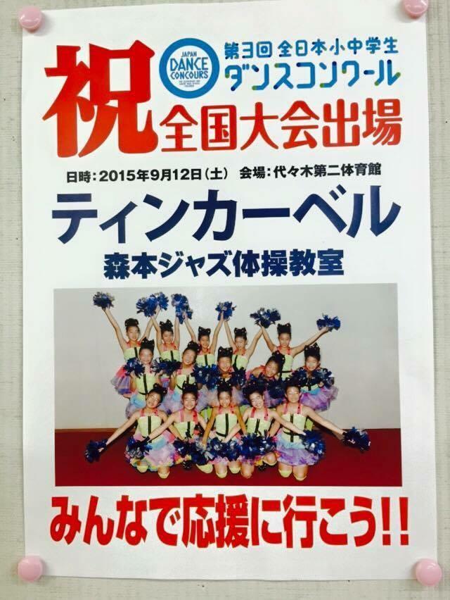 ⑥全日本小中学生ダンスコンクール ポスター